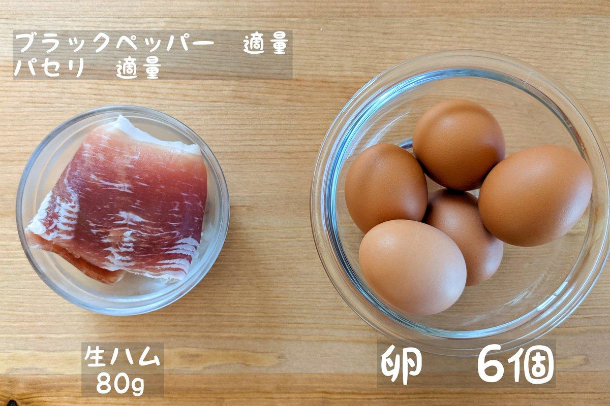 この組み合わせは凄く合いそう!「生ハム」×「ゆで卵」レシピ!