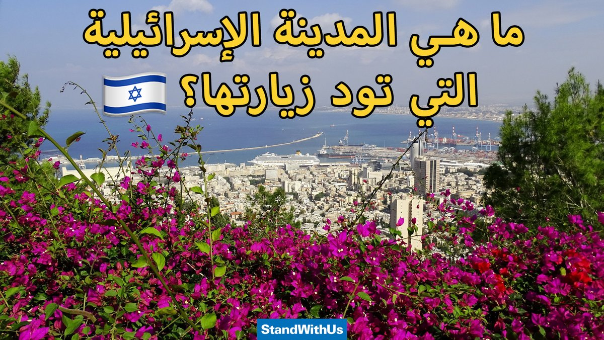 أي من المدن الإسرائيلية الخلابة تود زيارتها؟ …