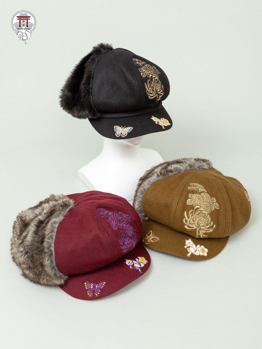 【WEB新作情報】 お問い合わせの多い【今昔】キャスケットやベレー帽などの雑貨も見どころ満載。 秋冬にぴったりのデザインに仕上げた帽子は、 男女問わず使っていただける一品。 お見逃しなく!