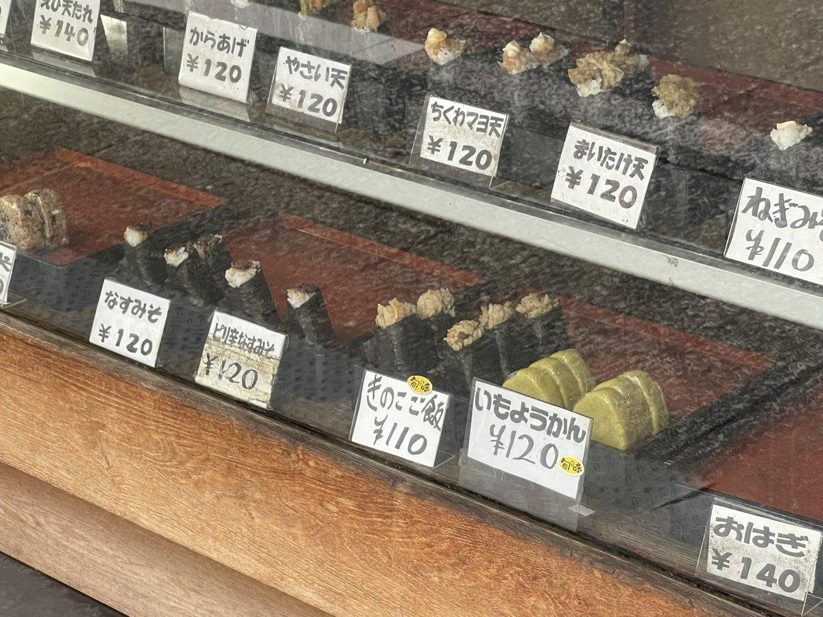 おむすび屋でおむすび同様に三角に握られた芋羊羹が売られている‼