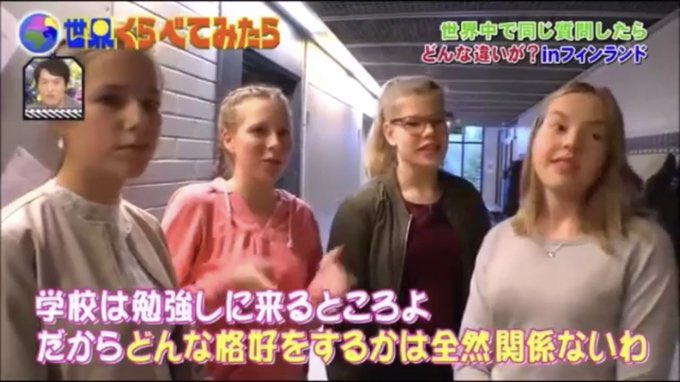 日本の学校は不思議な決まりがある?!「世界くらべてみたら」の印象的なシーン!