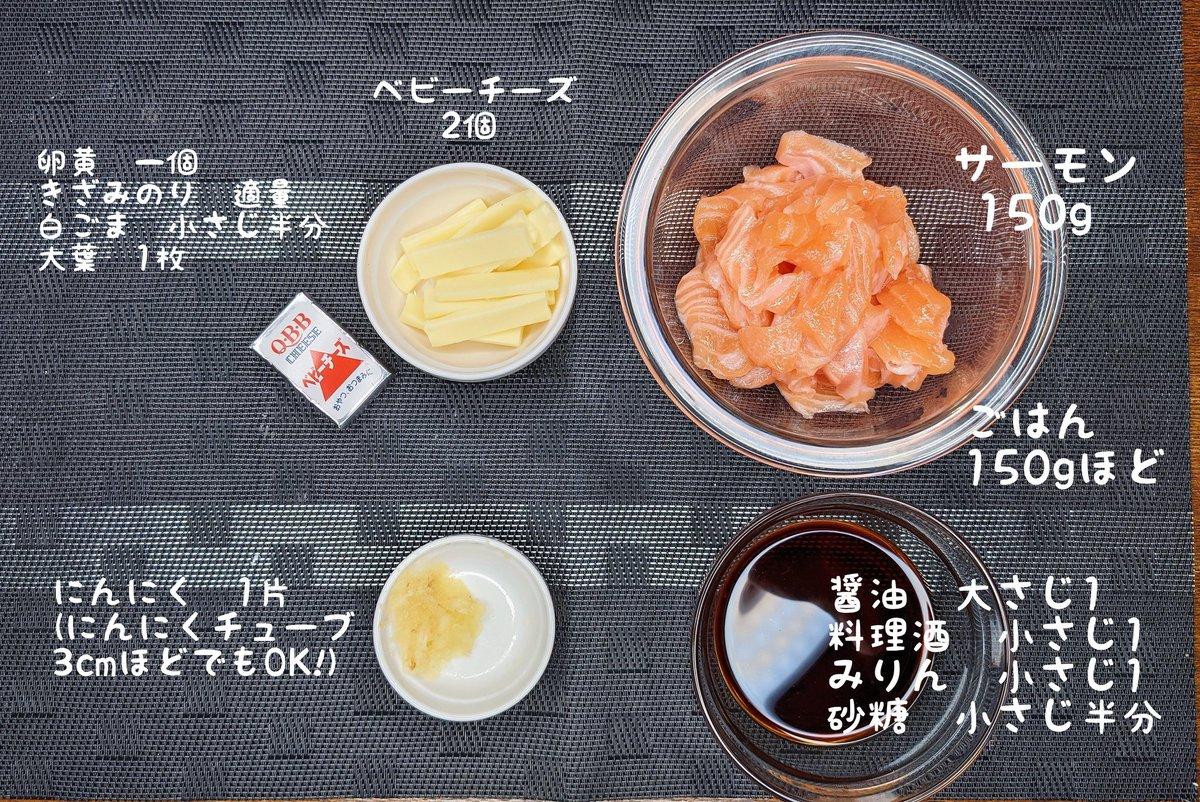 頬が落ちるほどの美味しさ?!チーズととっても合うという、サーモンの漬け丼レシピ!