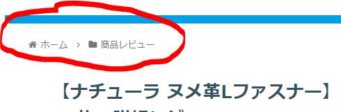 【ブログ初心者】 「パンくずリスト」は表示した方が良いんやで。 ユーザビリティーも良いし、seoでも評価されるで! 表示してない方は是非! 「要チェックや!!」