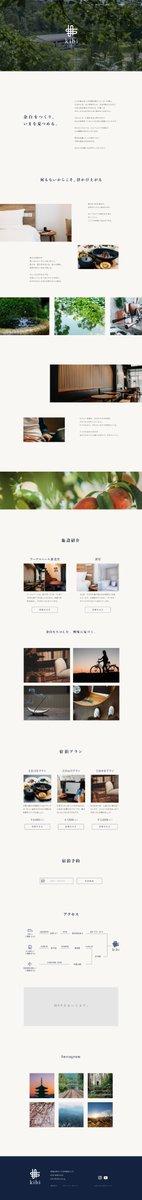 架空のホテルのWEBサイト。  つい働きすぎてしまう30代に、オンとオフを区別し余白の時間をつくる提案します。ゆったりとした余白をとって装飾を減らし、静けさを表現してみました。  #webデザイン勉強中  #webデザイン