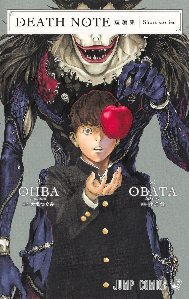 death note collection short stories
