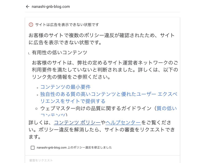 Googleアドセンス2回目もダメだった😭😭 ポリシー違反ってなに何がダメだったの  #ブログ初心者
