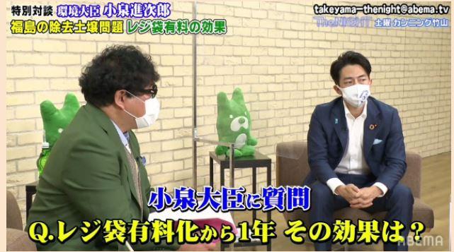 小泉元環境大臣、レジ袋有料化にしたのは自分ではないと言いだす!