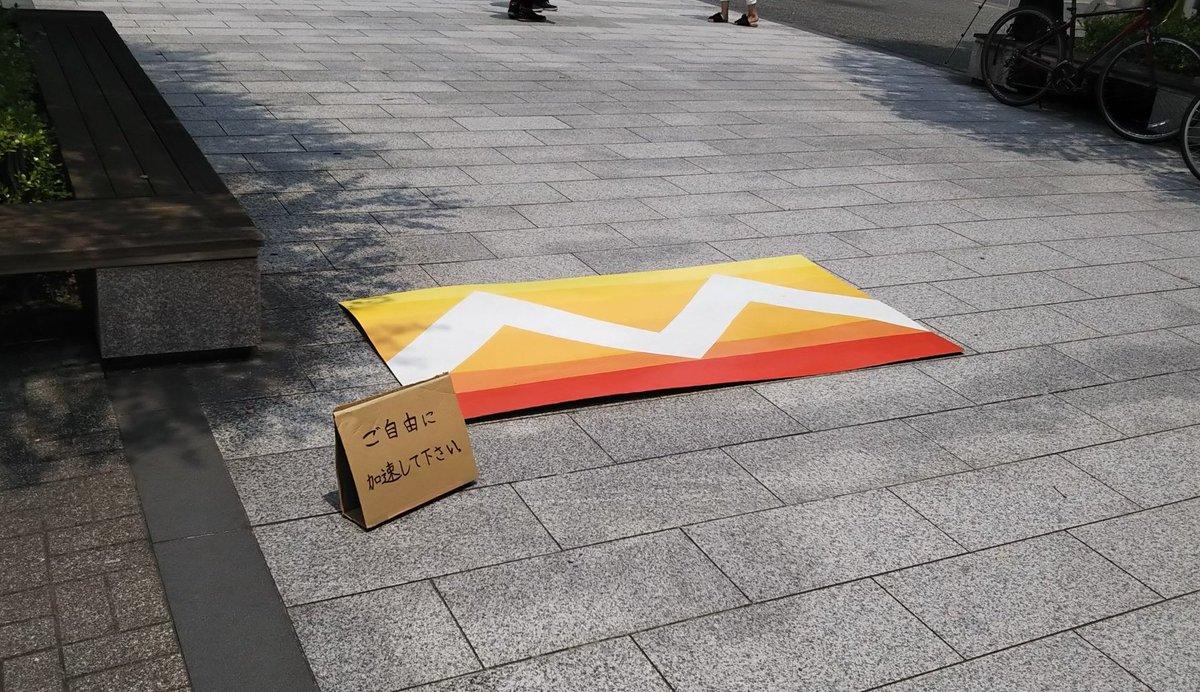 京都大学で「立て看板」が禁止された結果!「加速パネル」が生まれるw