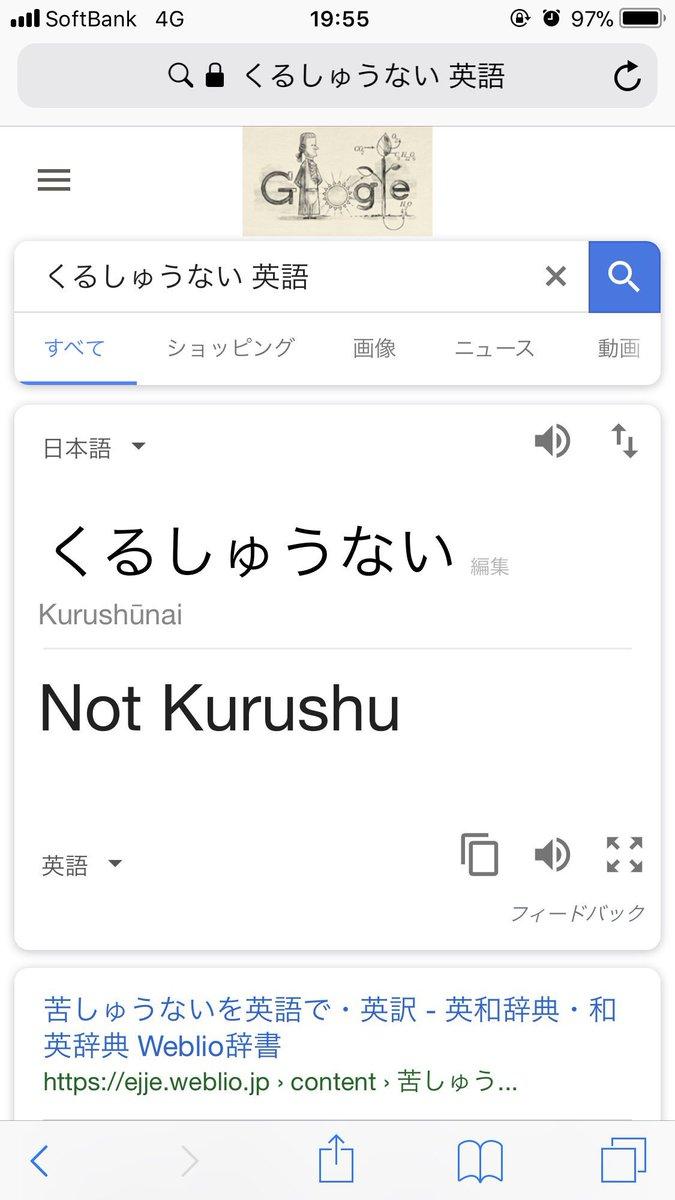 時代劇で使われるような言葉を翻訳したら?中途半端な英語訳になった!