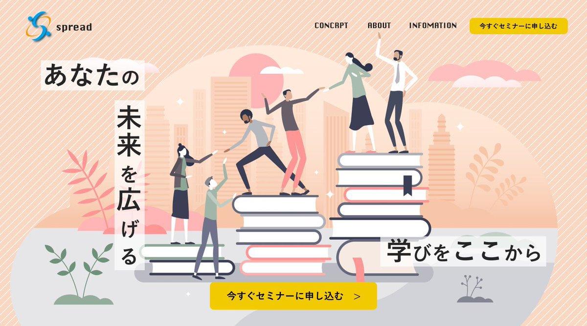 マグさん@OnebookofMAG よしなりさん@yoshinari1978 主催、可能性を広げる授業「spread」のWebデザインをさせていただいてる中でヒアリングシートから7パターンのファーストビューを初稿としてお出ししました😌どれが候補にあがりどうブラッシュアップして形になるでしょうか🤤!リプ欄に意図など追記有