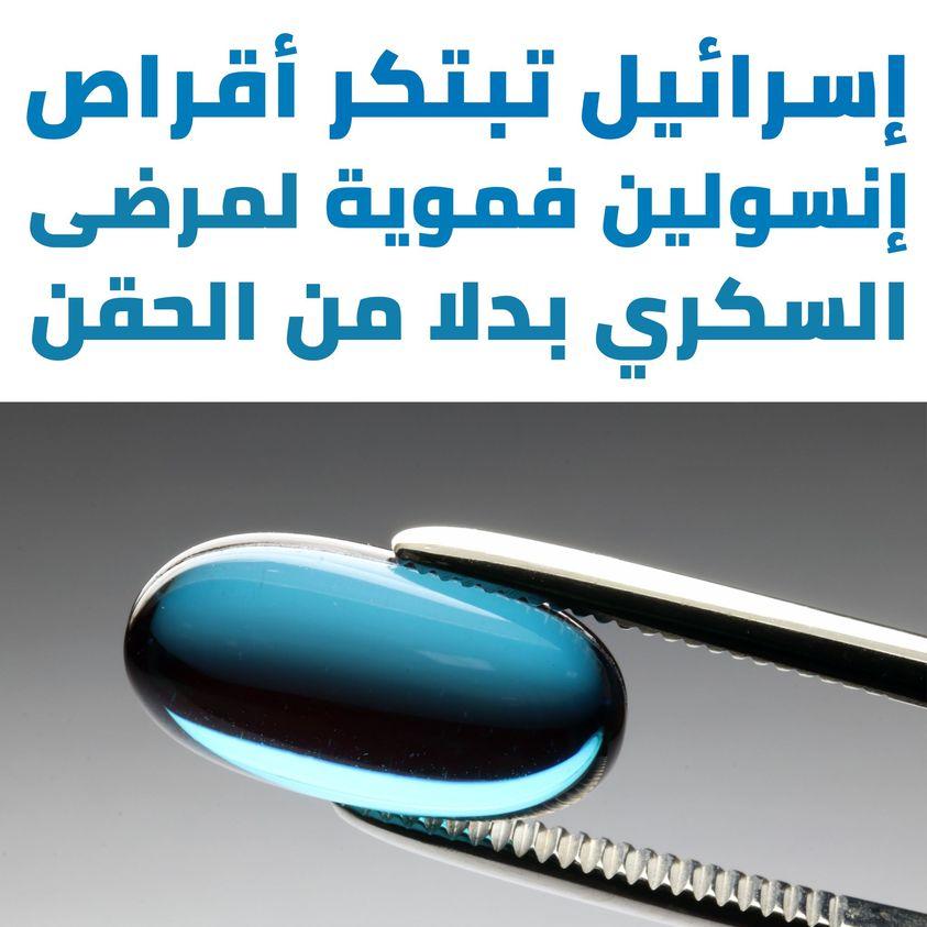 لمرضى السكري:وداعا لحقن الإنسولين واهلا بالاقراص!للحفاظ على نسبة السكر