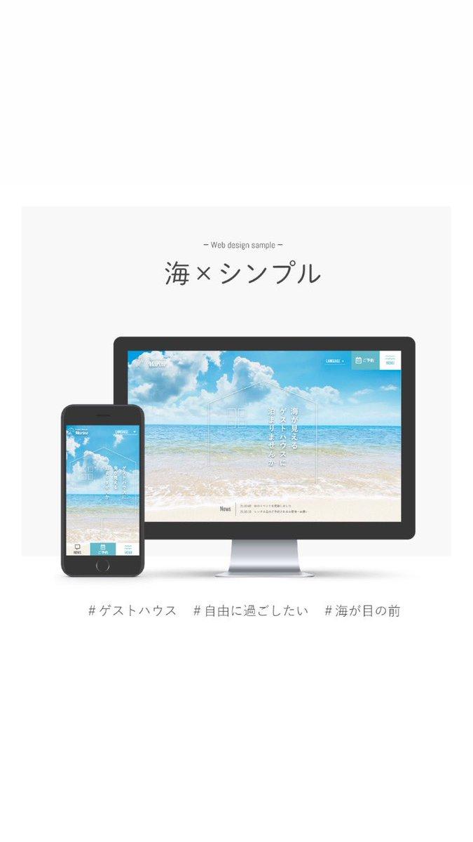 インスタ更新しました! 色んなタイプのWebデザイン作って、考えた事とか拘った所とかを解説してます。 良かったら見てみてね。
