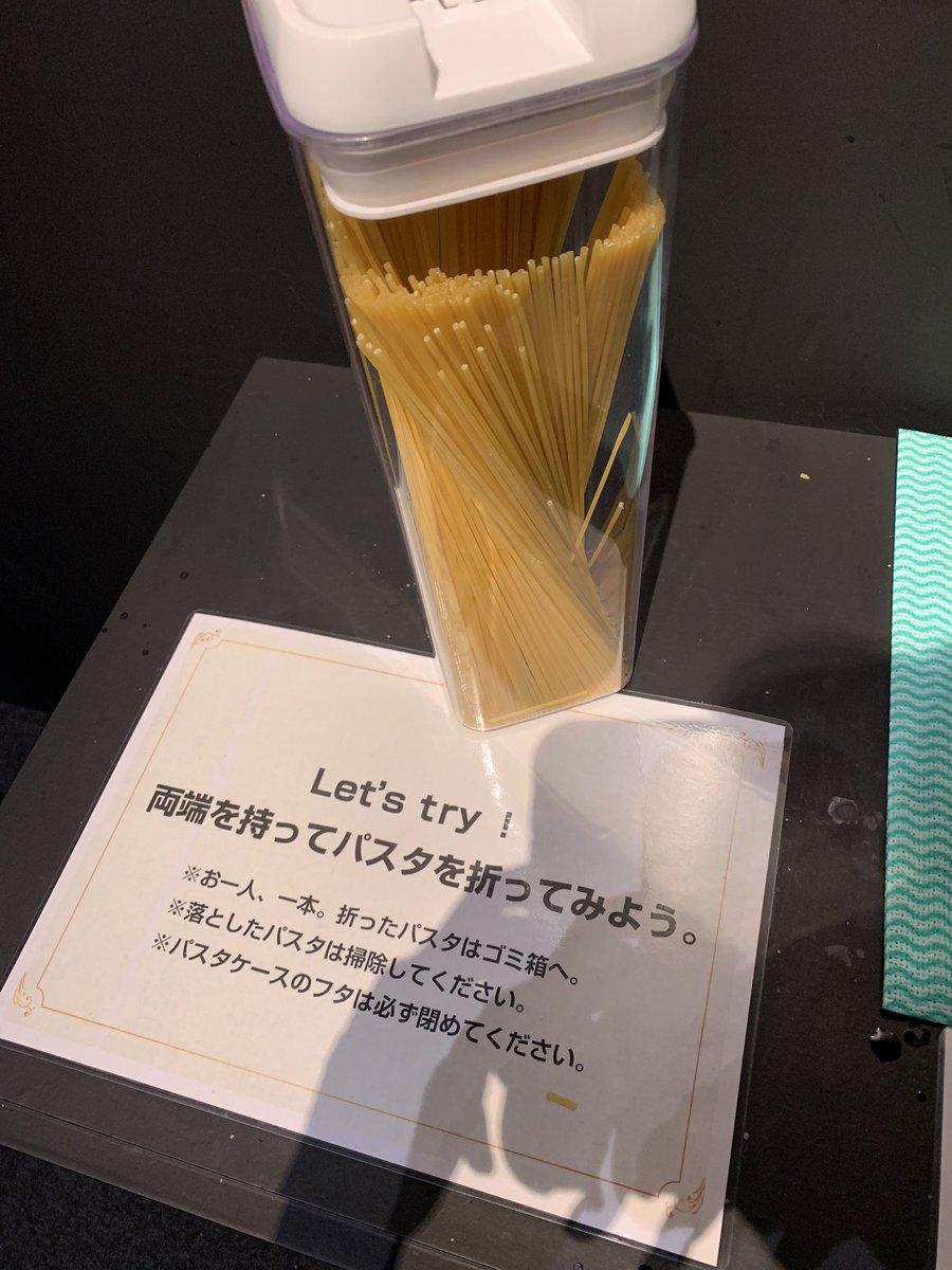 イグノーベル賞の世界展が面白い?スパゲッティの折れ方について言及!