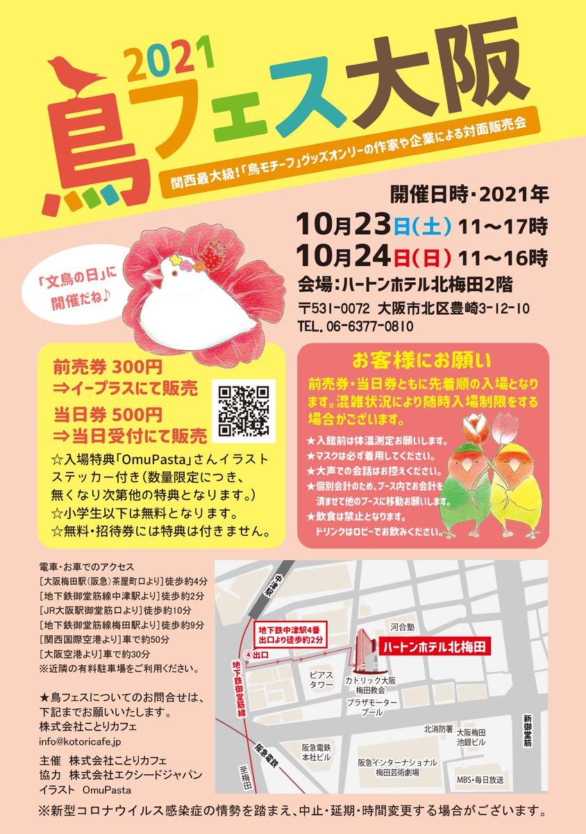 鳥フェス大阪 hashtag on Twitter