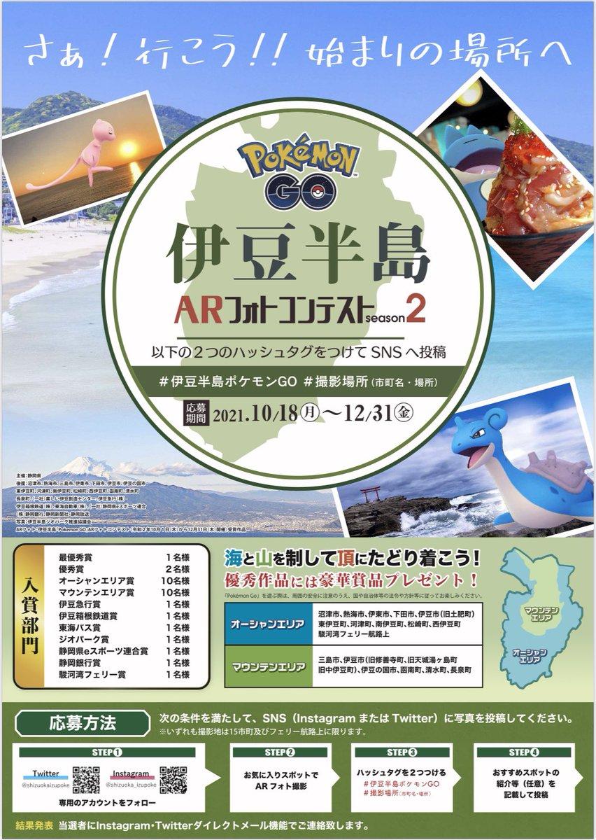 伊豆半島ポケモンGO連携プロジェクトさんの投稿画像