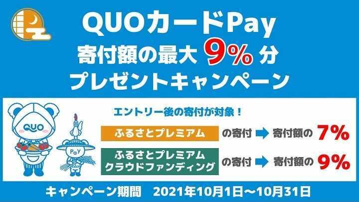 QUOカードPay (クオとペイ)様が開催中のキャンペーン画像12469