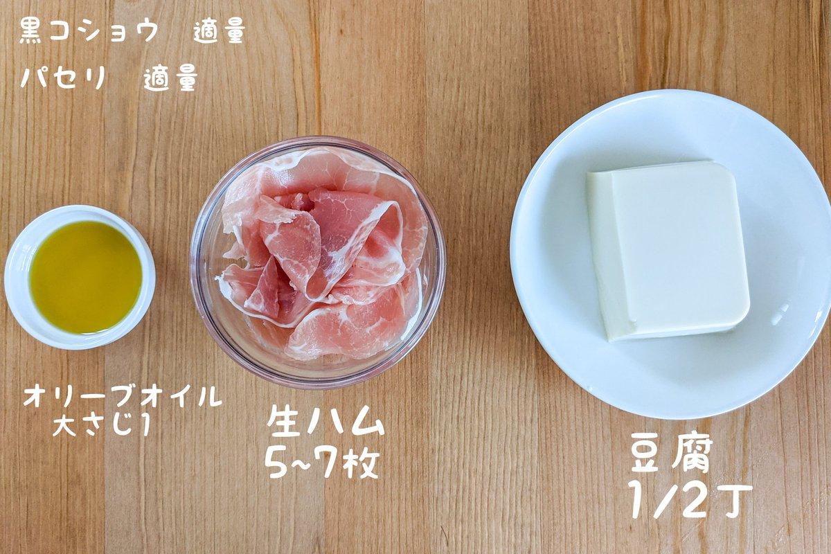 見た目もとっても美味しそう!豆腐&生ハムを使った、簡単お手軽おつまみレシピ!