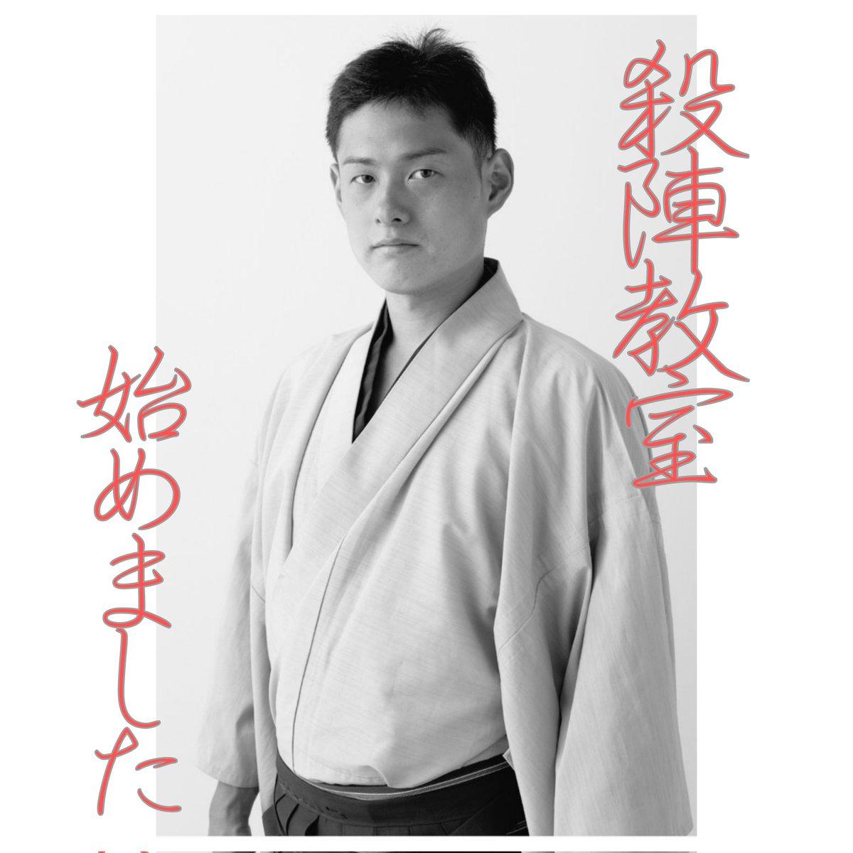 そして11月より殺陣教室開講! 殺陣を学び続けられる場所を提供します。詳しくは固定ツイを #殺陣 #時代劇 #アクション #侍 #映画 #習い事 #都内 #東京 #江戸