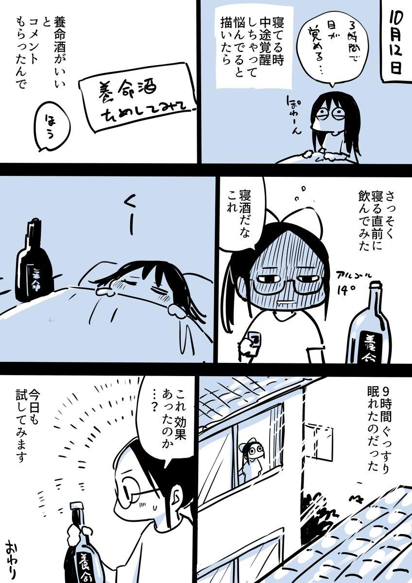 寝ている時に途中覚醒しちゃう方。養命酒(寝酒)のんだら9時間スッキリ寝れたよ。