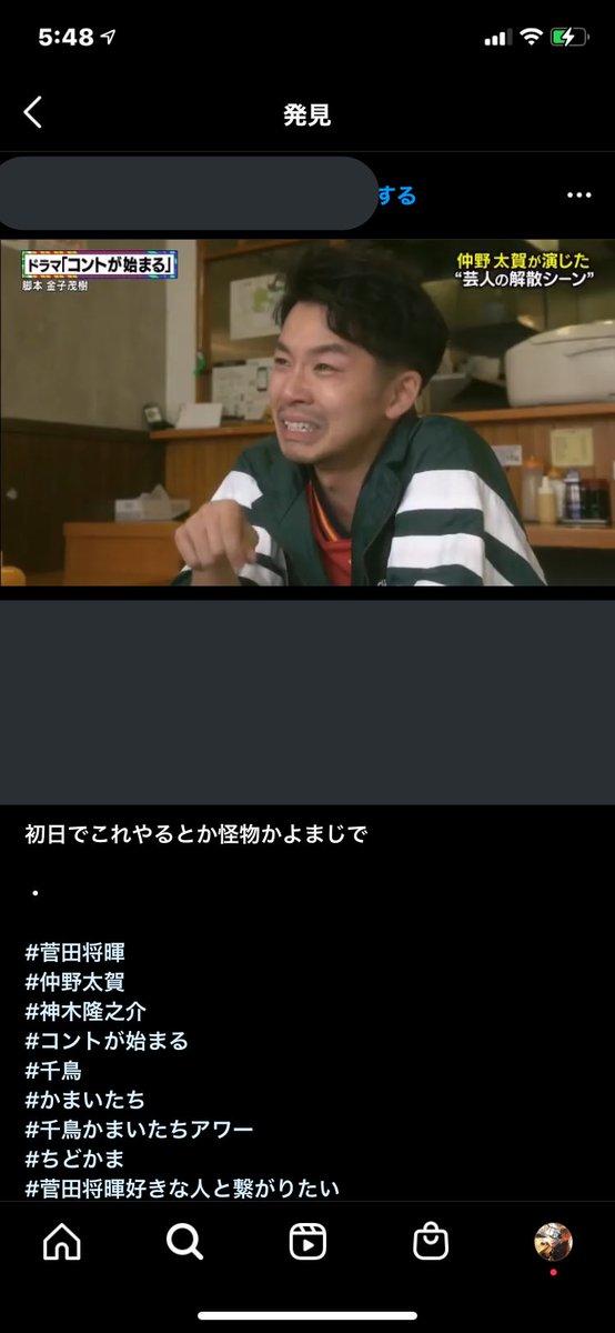 RT @sy_ano327: ❶そういうことなんよ。  凄いんよ。   #MODECON #ミクチャ #俳優 #役者 #菅田将暉ANN https://t.co/ITWNu4wRcn