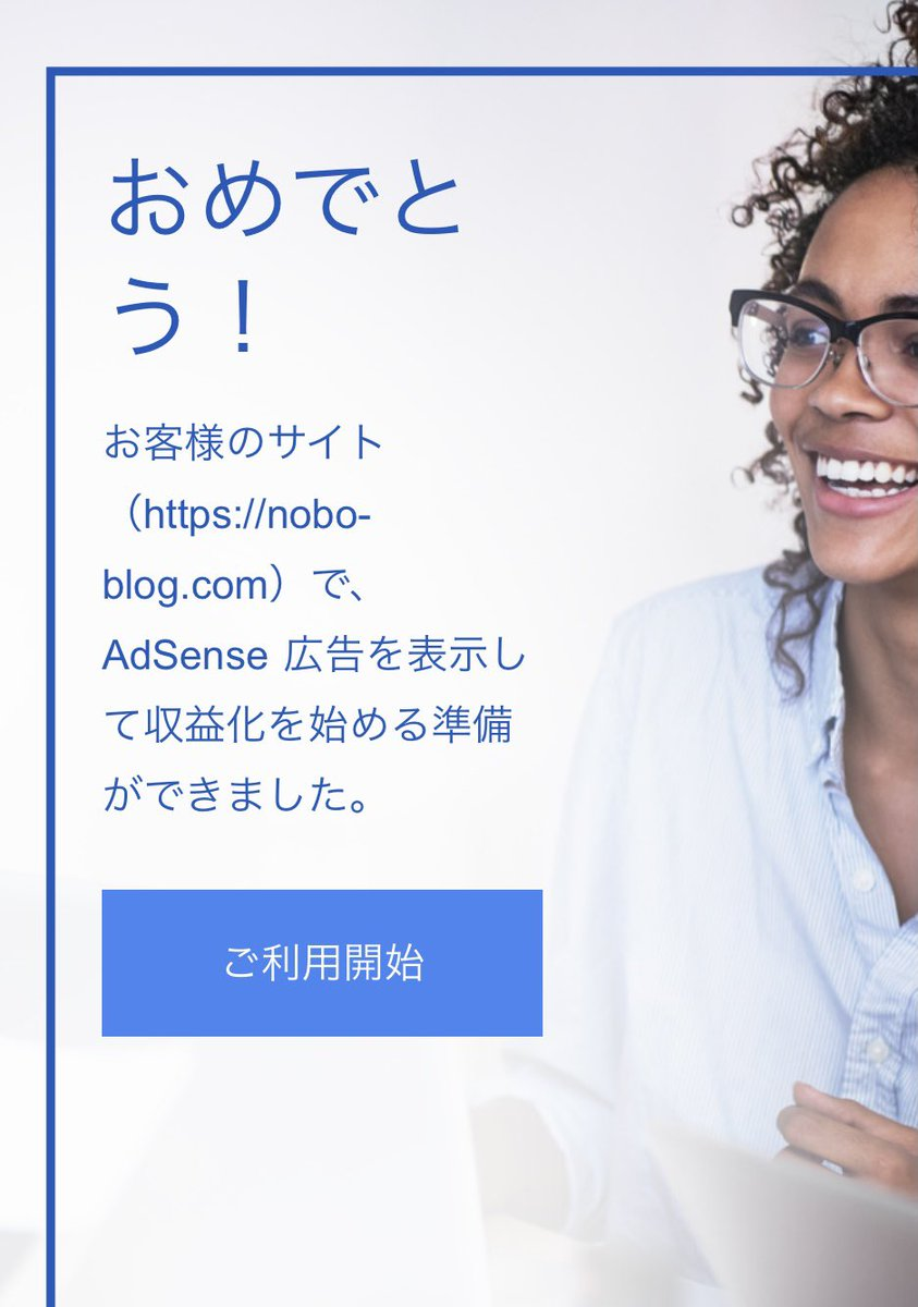 やっと私のところにも  Googleアドセンスから合格の通知が来ました!!!😭🙏🙏  嬉しすぎます✨✨  これからもブログを継続していこうと思います! いつも見てくださってる フォロワーの皆様、本当にありがとうございます!!🙇♂️  #ブログ #ブログ初心者 #Google #GoogleAdSense