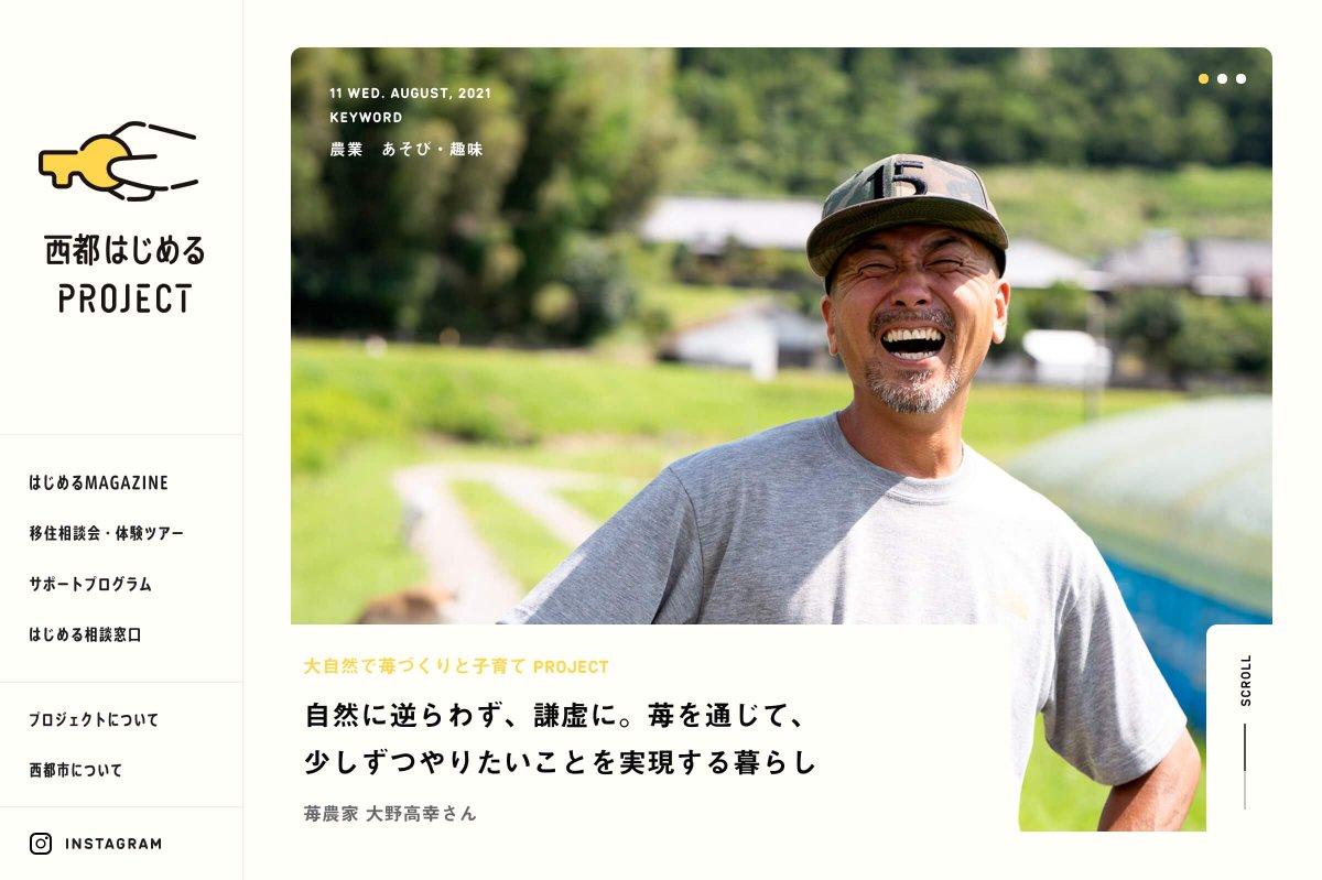 西都はじめるPROJECT 宮崎県西都市移住サポートのWebデザイン紹介 →