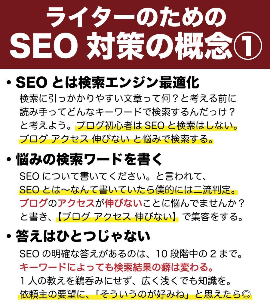 #SEO対策 のおさらいをしよう! ライターの[見出し]の書き方はSEOを意識するだけではNG。掲載サイトの他のページと息を合わせよう。SEOに答えはなく、依頼主それぞれが正しいと思った施策をしていることを忘れないこと。ブログにも使える知識だよ!  #SEO #Webライター  #webライターと繋がりたい