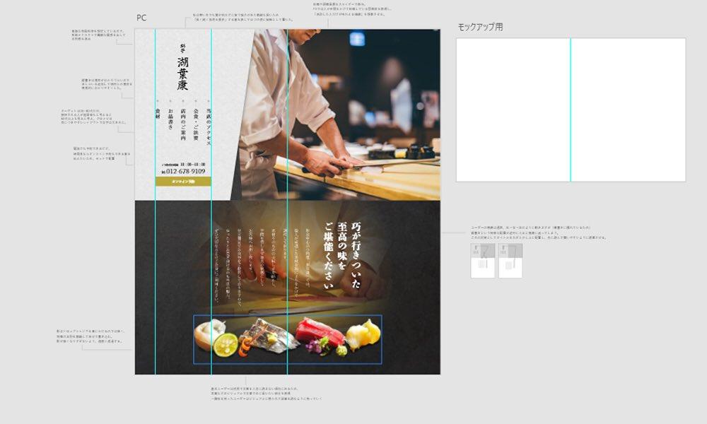 次回の #空想Webデザイン は和食料亭のWebサイト。 日本人なのにまだ知らない文化が多くて、調べると色々勉強になる。 和風デザインは仕事柄たくさん制作するので、色んな表現の引き出しを展開していきたいな。  ▼更新はこちらでするので、興味ある方はフォローしてみてね。