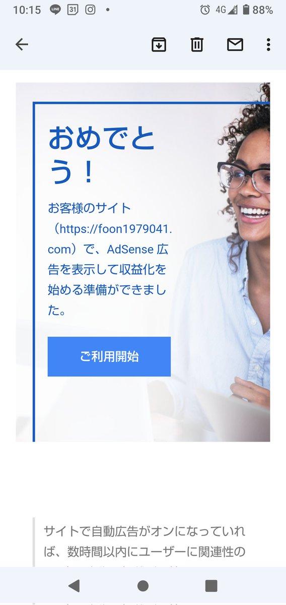 アドセンス合格しました!😆 2回目申請でいけて良かったー!!🤣 引き続き頑張ってブログ書いていきます!😁✨ #ブログ初心者と繋がりたい #ブログ仲間と繋がりたい #ブログ初心者 #ブログ #Googleアドセンス