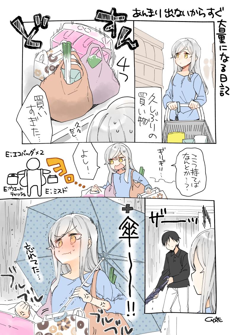 共感を覚える人はきっと多いかも・・・!雨の日のお買い物での、ある出来事を描いた漫画が話題に!