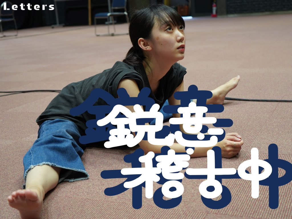【試演会終演!】  昨日『Letters』試演会@城崎国際アートセンター、無事終演しました!  ご来場の皆さま、アフタートークにご登壇くださった市原佐都子さん、KIACの皆さま、ありがとうございました!  本公演は11月11日よりKAAT神奈川芸術劇場大スタジオにて!👇 https://t.co/8Uidkc9Ber  撮影:bozzo