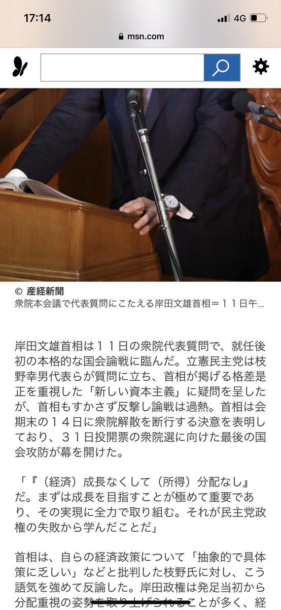 岸田首相  10月8日「分配なくして成長なし」   →10月11日「成長なくして分配なし」