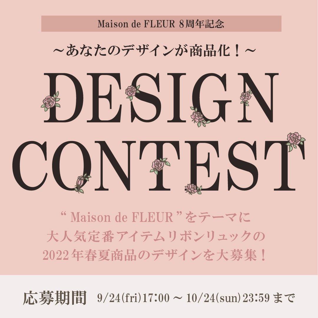 【10/24(sun) 23:59迄】初のデザインコンテストが大好評開催中🎉 Maison de FLEURをテーマに春夏に使いたいリボンリュックのデザインを大募集! 上位入賞者は商品化✨さらに副賞として特別ギフトも! 特設WEBサイト内の応募フォームより必要事項を入力の上ご応募下さい♪