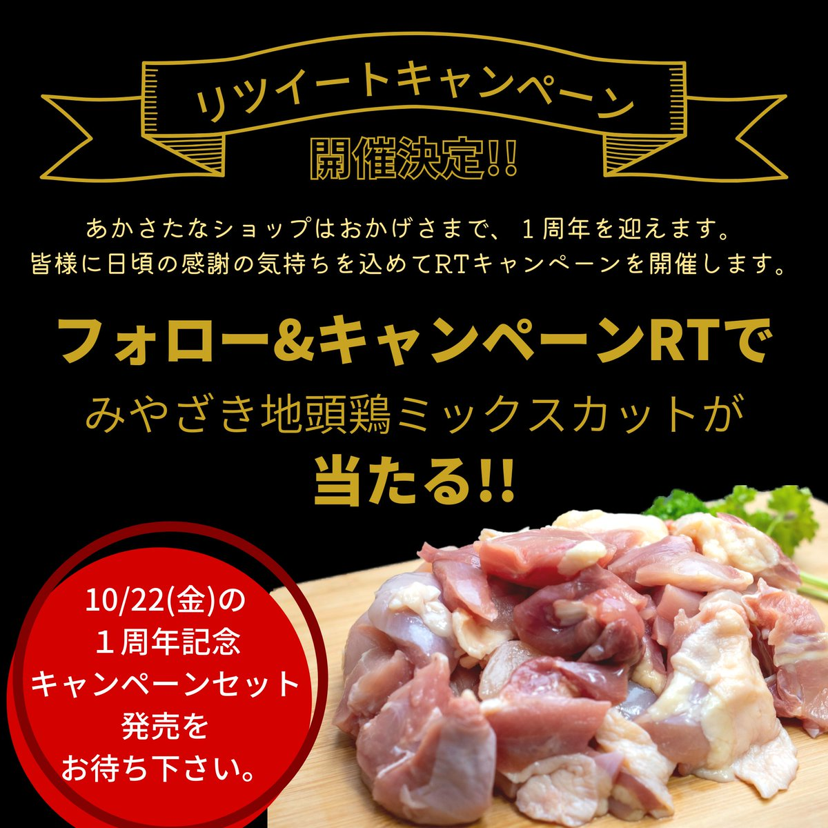 あかさたなショップ@宮崎県ブランド地鶏地頭鶏(じとっこ)販売様が開催中のキャンペーン画像12451