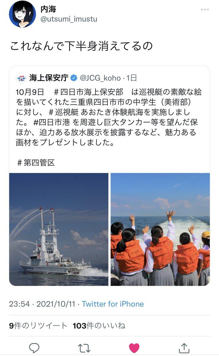 海上保安庁が公開されている「中学生が体験航海している画像」。良く見ると「ヒエッ」ってなった。