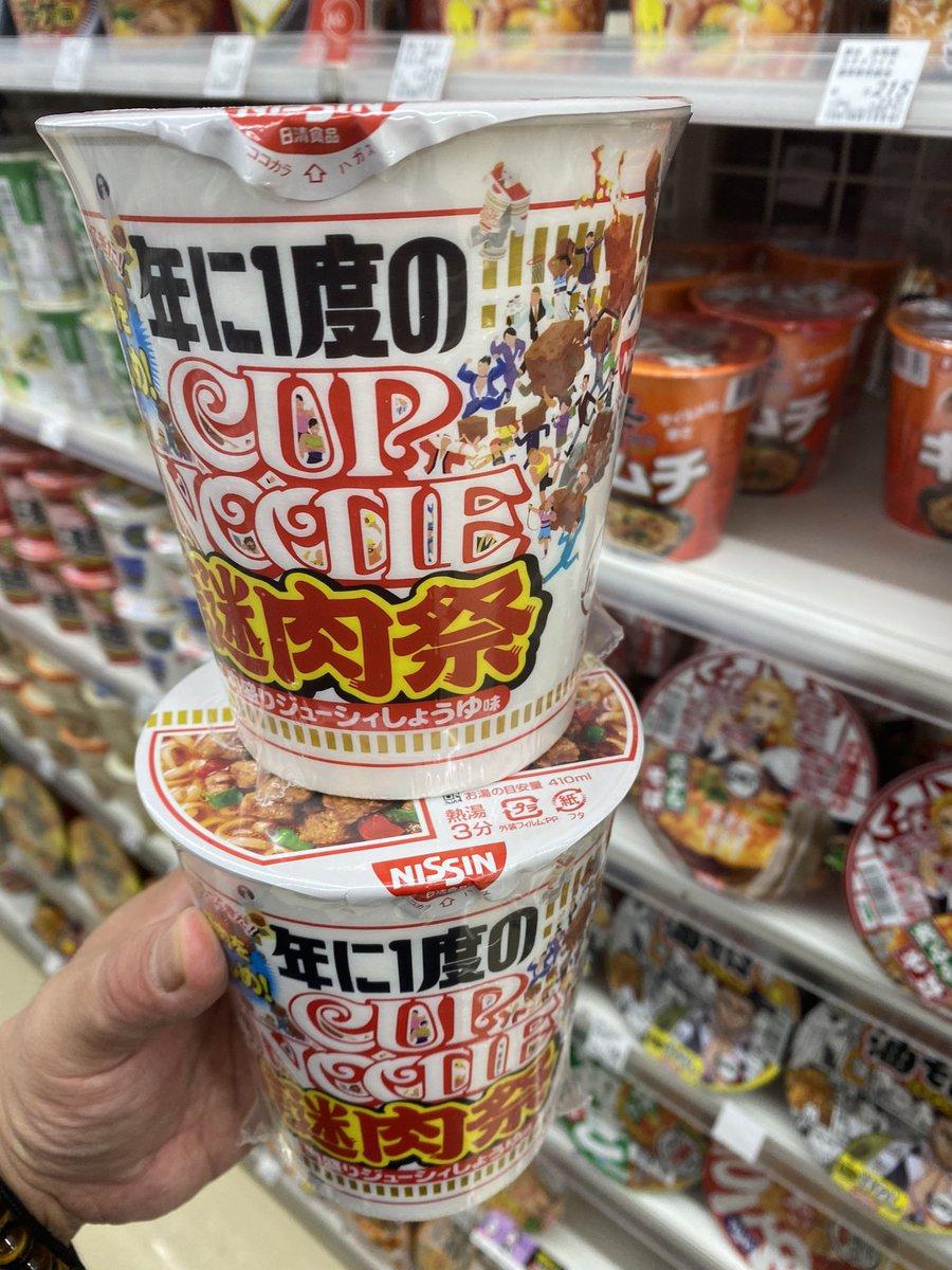 覚悟のある方におすすめ!50周年記念でカップヌードルのソーダが誕生!