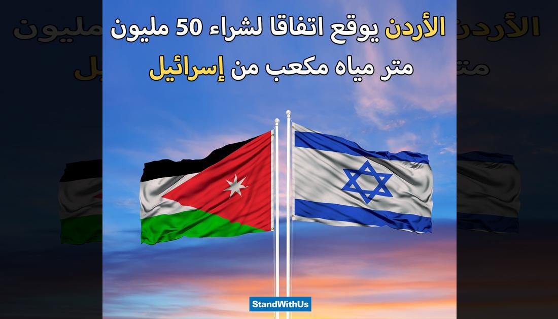 وقعت إسرائيل والأردن اليوم اتفاقا لشراء 50 مليون متر مكعب إضافية من المياه سنويًا من إسرائيل ومضاعفة…