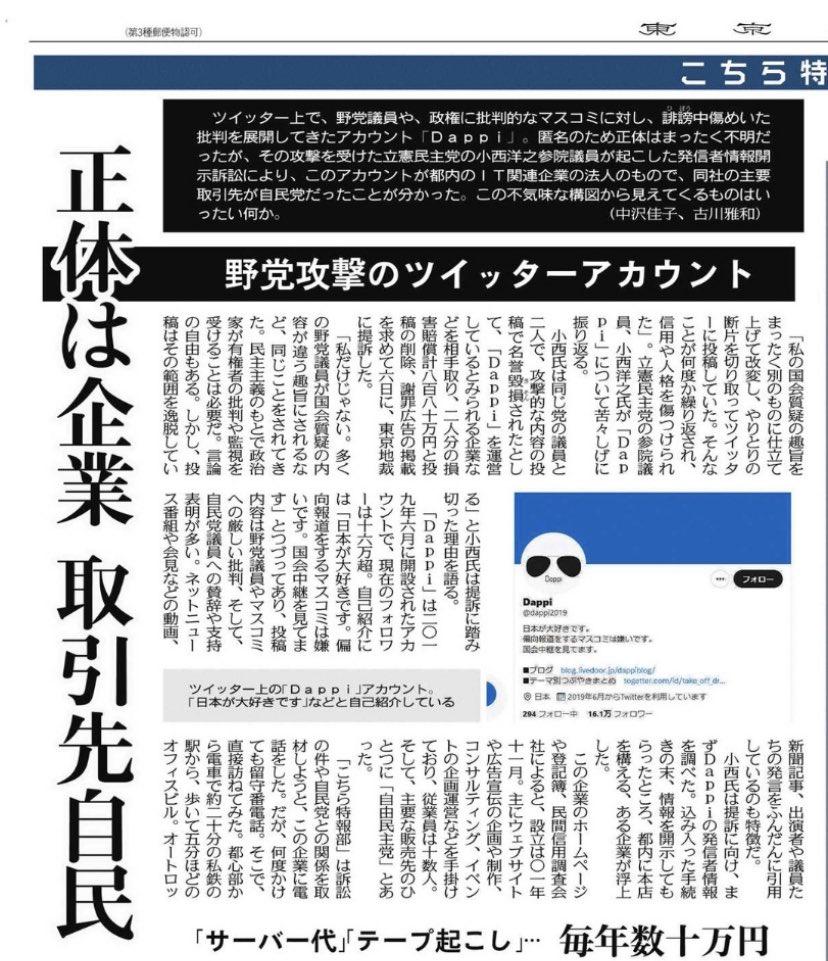 今朝(10/13)の東京新聞の特報部がDappiの件を取り上げている。これからどんどん報道が増えることに期待。