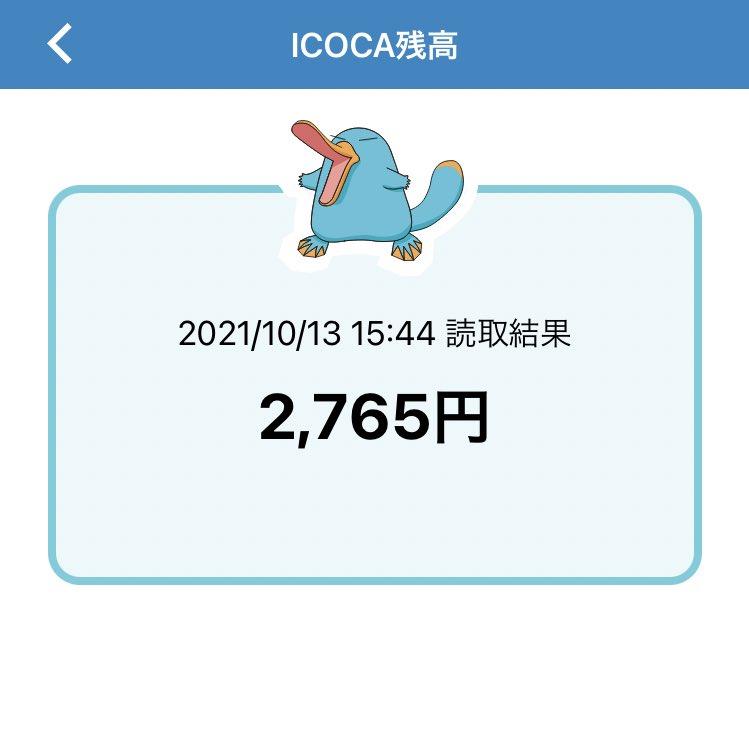 ICOCA残高が1000円を下回ると?仰向けになってしまう!