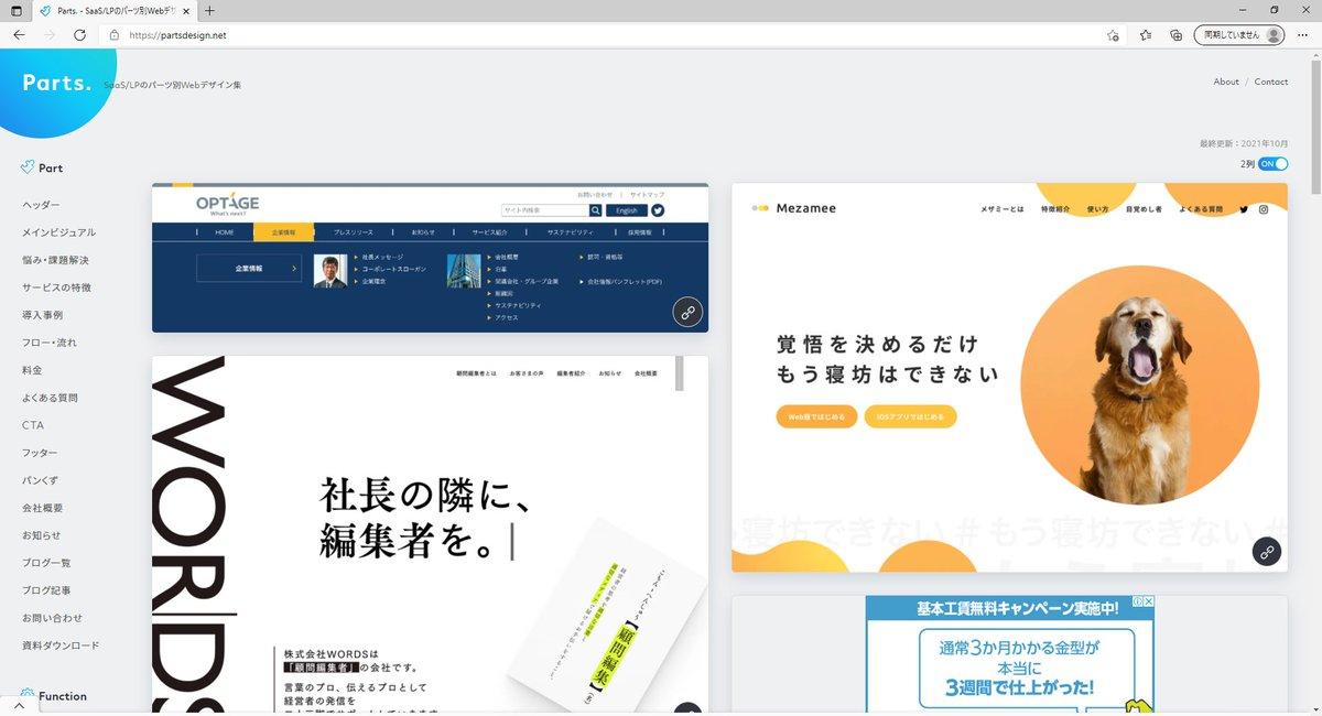 """Webデザインで困っている方はぜひ「Parts.」というサイトを活用してほしい!  Webサイトの""""パーツ""""ごとにデザインを参照できるので、ピンポイントでデザインの参考が見つかる✨  僕はWeb制作する際は必ずこれを活用します👍  #Web制作  #Webデザイン #駆け出しエンジニアと繋がりたい"""