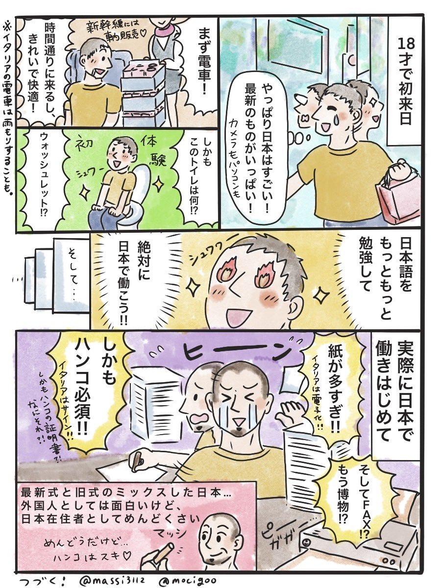 日本に憧れて日本で就職したイタリア人が驚いたことがこちら!