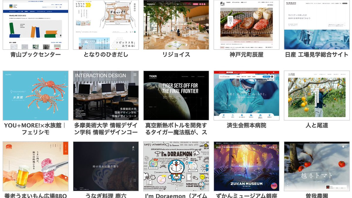 【Webデザイン参考サイトご紹介!】 いけてるサイトが集められたWebデザイナーのためのWEBデザインギャラリー「イケサイ」 老舗のデザインポータルサイトで、幅広いジャンルのサイトが多数掲載されています。 スマホだと特に見やすいので、スマホ表示はぜひ下のリンクから見てみてください!