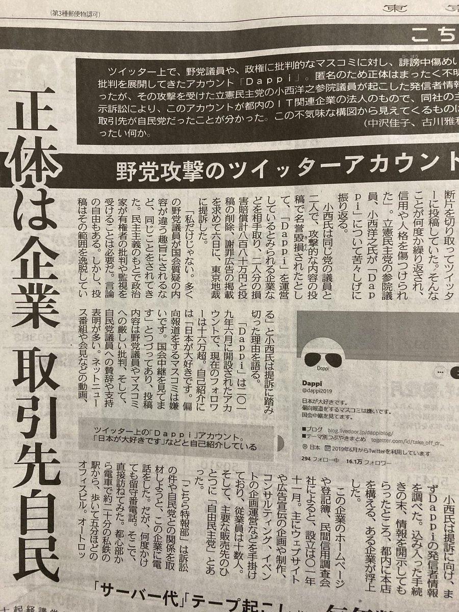 さすがは東京新聞、こちら特報部が「Dappiの正体」に迫った。野党攻撃のツイッターアカウントであることから起こし、貶められた小西ひろゆき議員の発信者情報開示訴訟から発覚と経緯を説明、津田大介、町山智浩、古谷経衡といった識者がコメントしている。新聞では初だと思う。マスコミよ、後に続け。