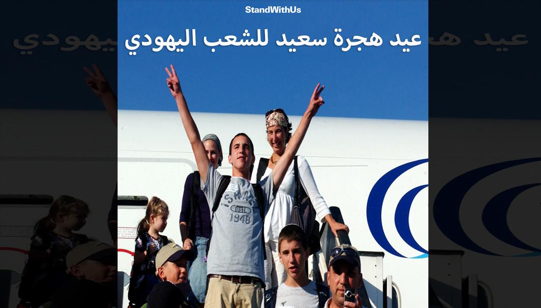 اليوم نحتفل بعيد الهجرة إلى إسرائيل، عيد العودة إلى الوطن التاريخي للشعب اليهودي بعد اضطهاد وقمع في…