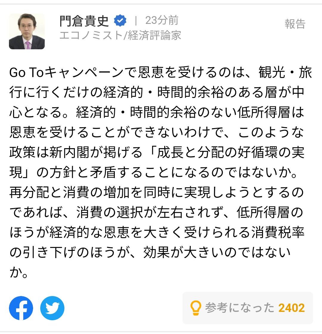 """岸田首相""""GoTo""""は「接種証明など活用し検討」 について門倉さんの考えが正論過ぎる件"""