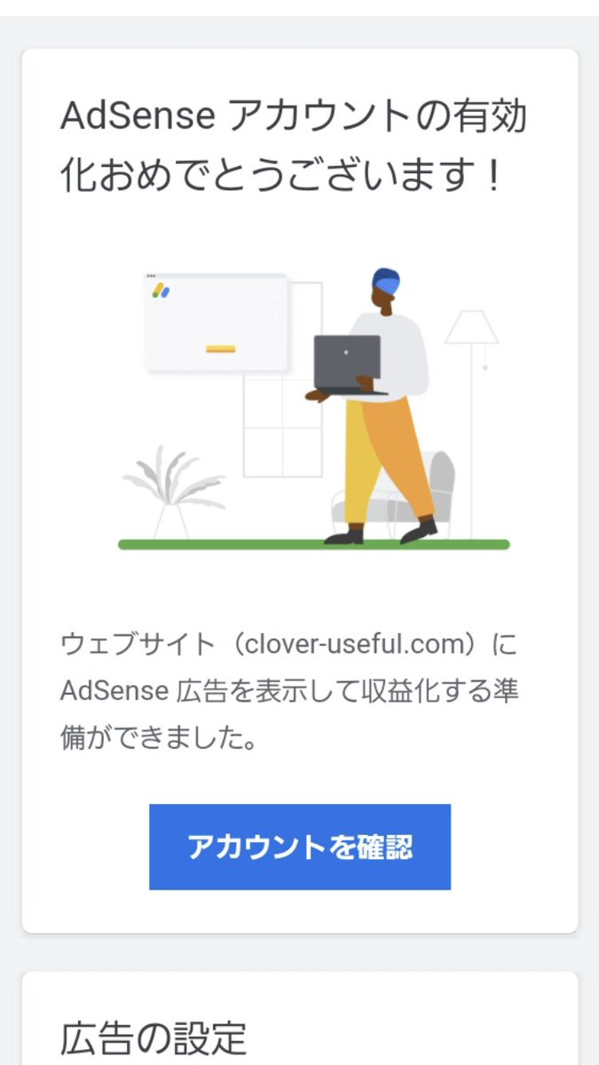 9月からブログはじめて Googleアドセンス1発で合格しましたー✨😭嬉しいですー😭 信じられなくて広告ちゃんと載ってるか確認してから喜びましたー😂