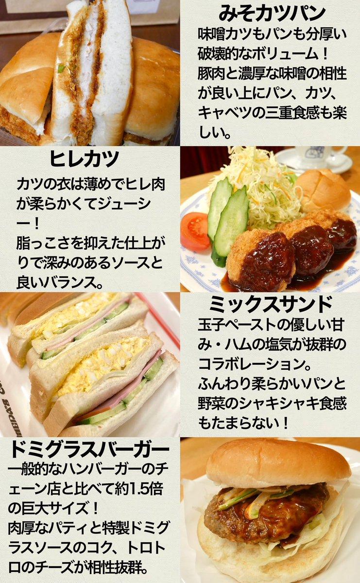 コメダ珈琲店のフードメニューオススメ8選‼どれも美味そう‼