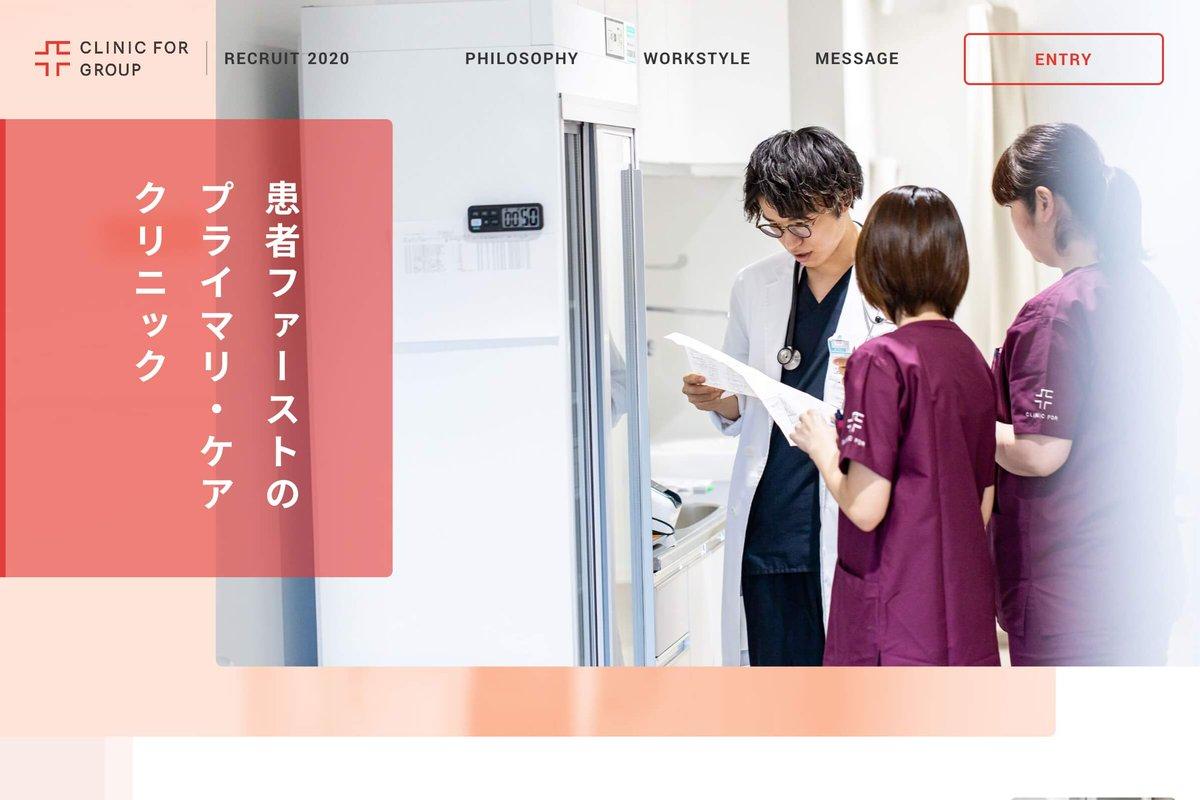 クリニックフォア RECRUITのWebデザイン紹介 →
