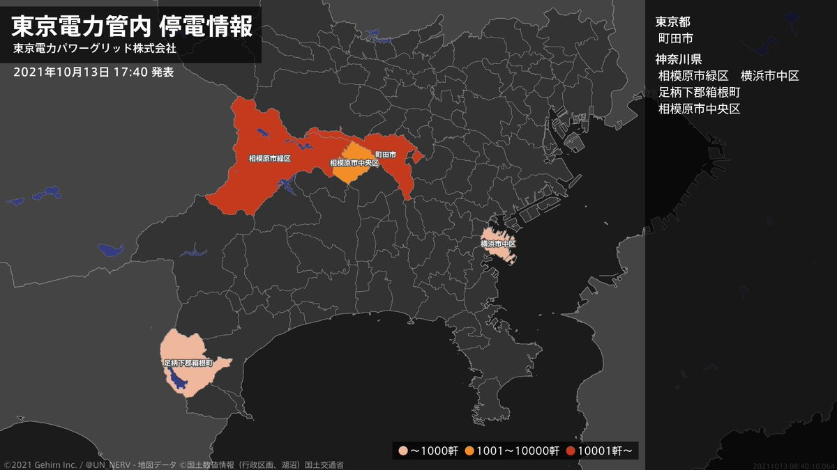 【東京電力管内 停電情報】 約34,030軒で停電が発生しています。 ・相模原市緑区 約14,380軒 ・町田市 約11,120軒 ・相模原市中央区 約8,500軒 ・箱根町 約20軒 ・横浜市中区 10軒未満