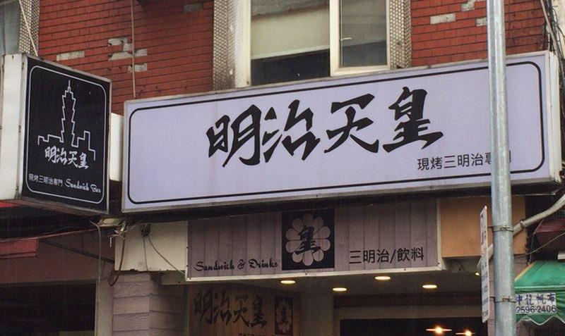 台湾では「小室哲哉」「表参道」みたいに日本人名とか日本の地名をマンション名や店名に使ってるのをたまに見かけるけど、個人的に1番インパクトあったのはこれ。